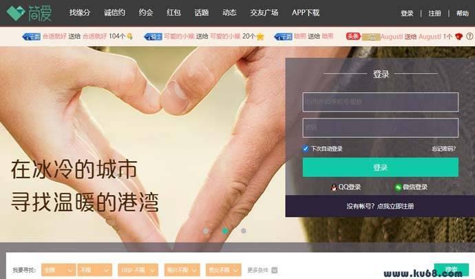 简爱网:同城交友,缘分恋爱交友网站