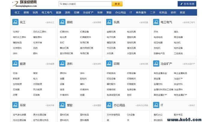 环球经贸网:中国领先的环球贸易交易平台