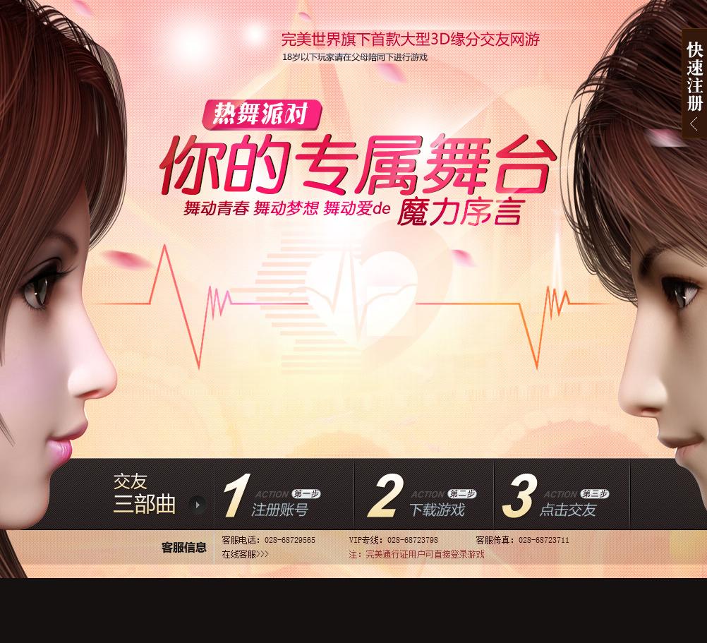 《热舞派对II》官方网站