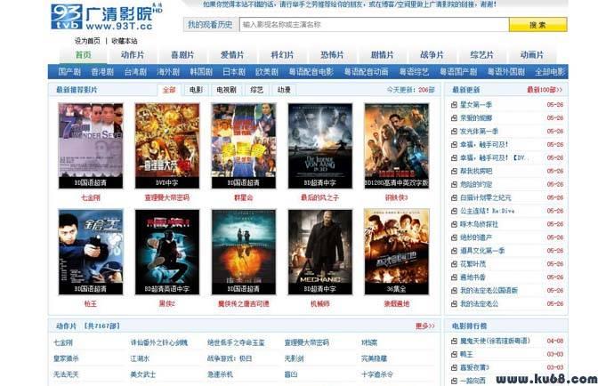 广清影院:高清影视在线观看和下载