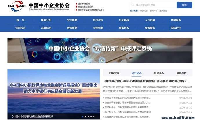 中国中小企业协会:非营利性社会团体