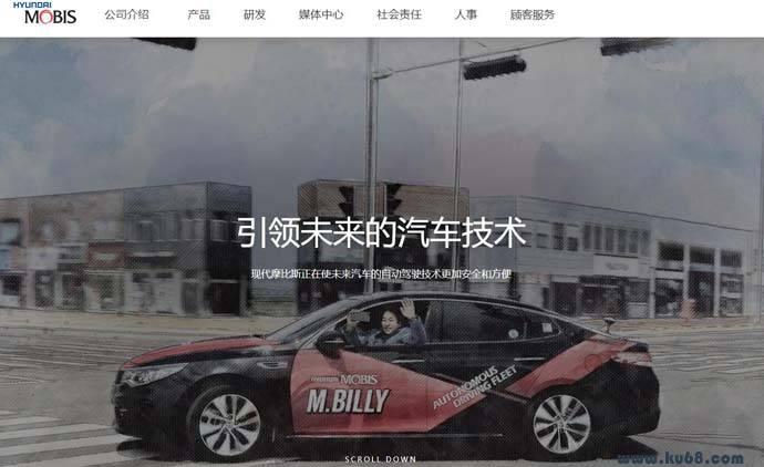现代摩比斯_现代MOBIS:世界第七的汽车零部件供应商