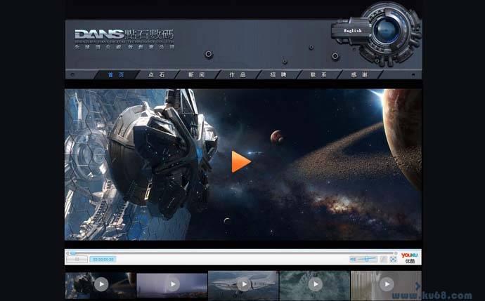 点石数码:广告短片、三维动画、电影特效制作