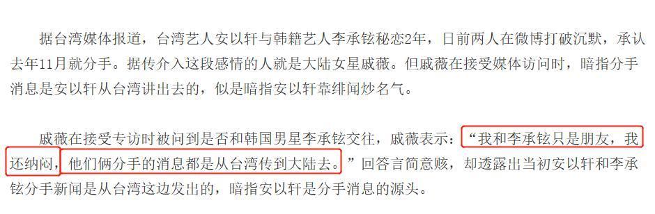 李承铉为什么选择戚薇甩掉安以轩?安以轩和李承铉怎么分手的为啥