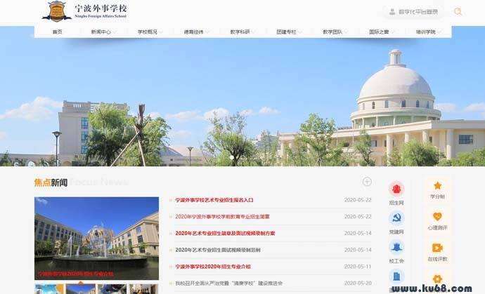 宁波外事学校:中职教育改革发展示范学校