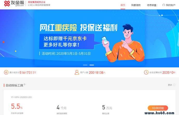 友金所:用友旗下网络借贷中介信息平台