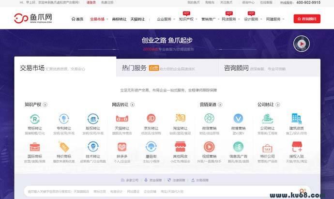 鱼爪网:虚拟资产交易服务平台