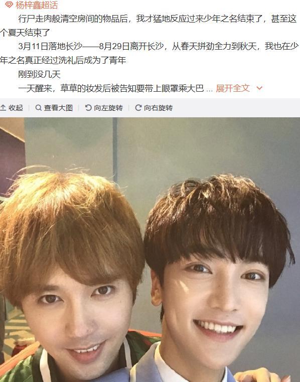 杨梓鑫为什么叫闷龙,他和罗志祥是什么关系?