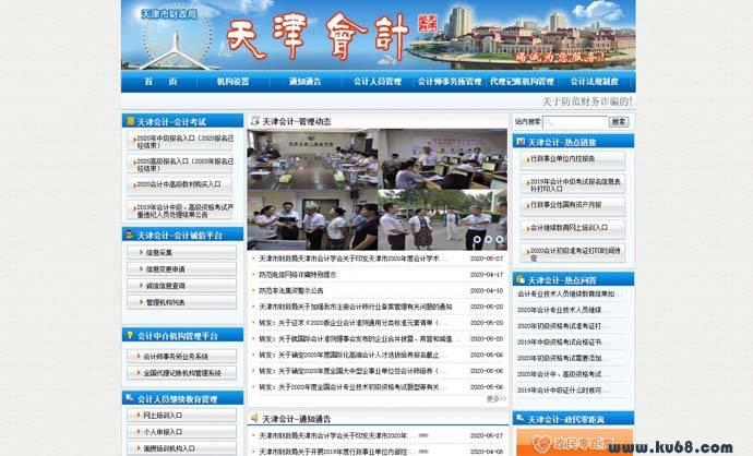 天津会计网:天津市财政局主办的会计行业门户