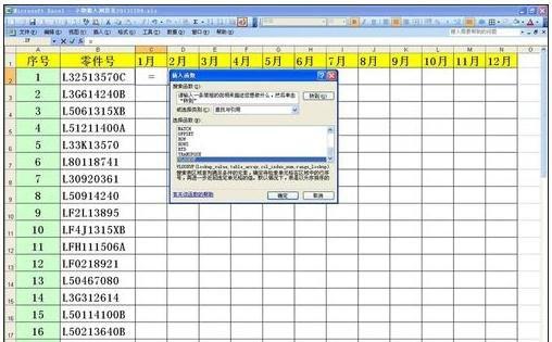 Vlookup函数的使用方法 Excel函数公式Vlookup讲解
