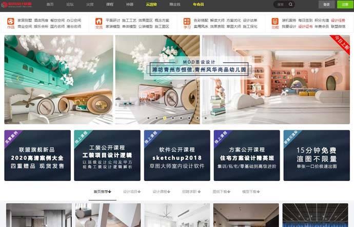 室内设计联盟:中国设计师学习互动平台
