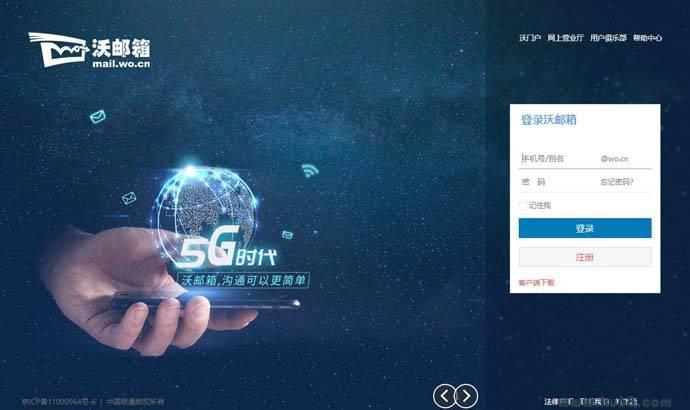 联通邮箱:手机如意邮箱、企业邮箱,中国联通沃邮箱