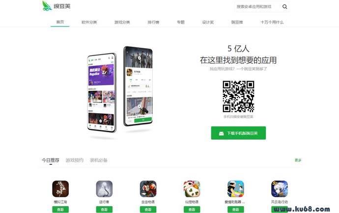 豌豆荚:豌豆荚手机助手官网下载