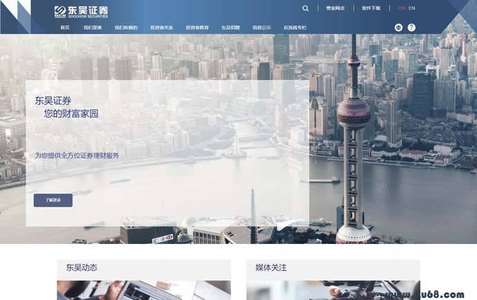 东吴证券:东吴证券官网开户、交易软件下载