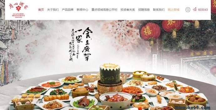 广州酒家:中华老字号,食在广州第一家