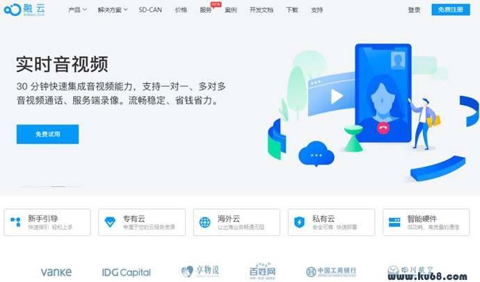 融云:互联网通信云服务商