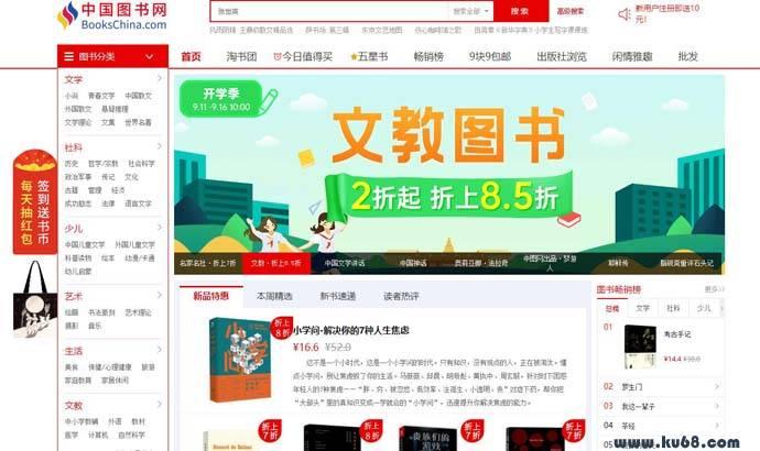 中国图书网:中图网,打折正版图书网上书店