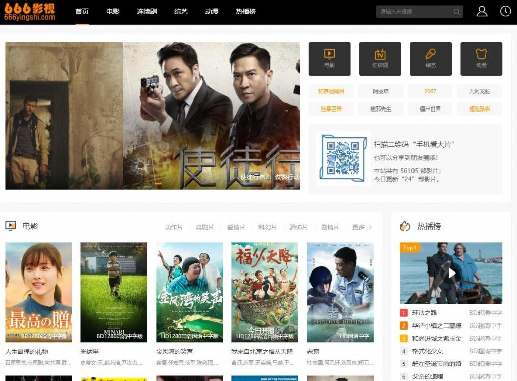 666影视网(666yingshi)最新666电影,电视剧免费手机在线观看