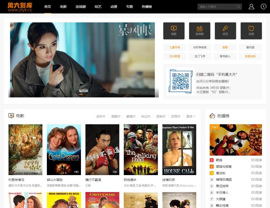 周六影库网(zlyk)2021高分电影电视剧大全,每周推荐热门好看的电影