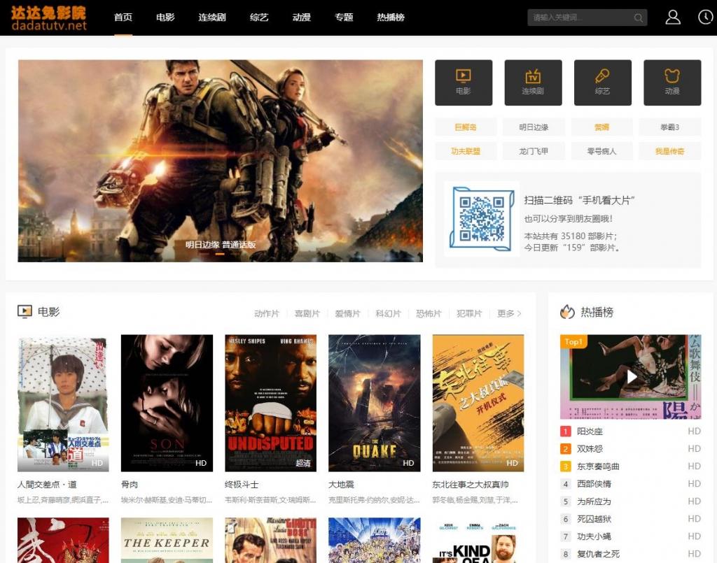 达达兔影院(dadatutv.net)2021电视剧电影大全免费在线观看