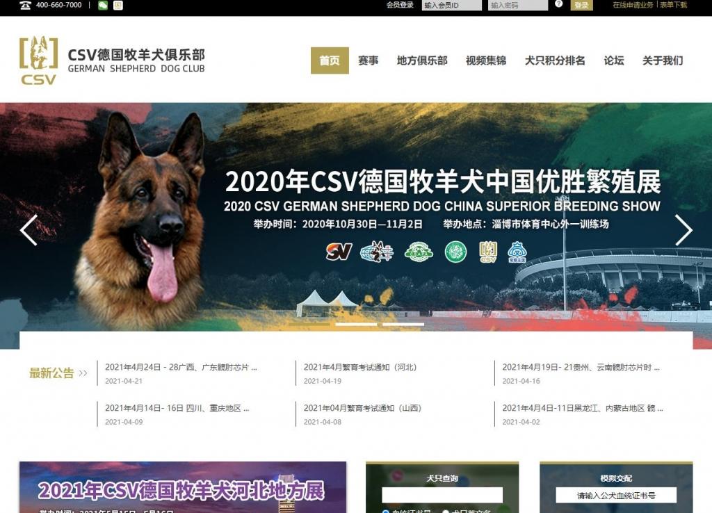 会员登录 CSV德国牧羊犬俱乐部
