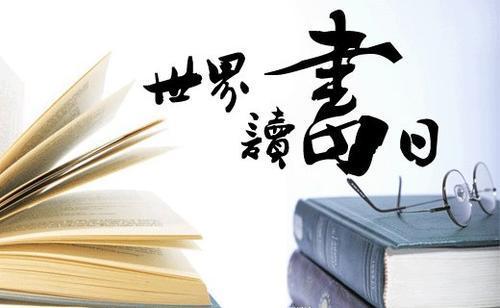 今年的世界读书日是哪一天 2021年4月23日