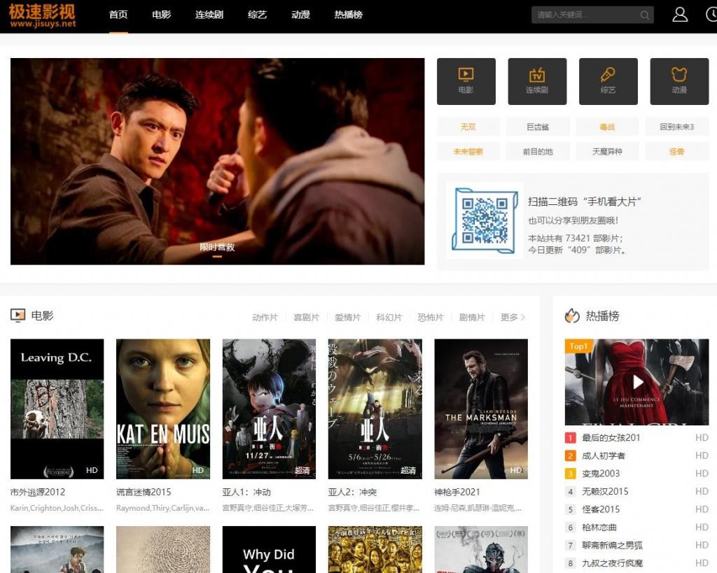 极速影院(jisuys)2021最新电视剧,电影在线观看,极速电影网