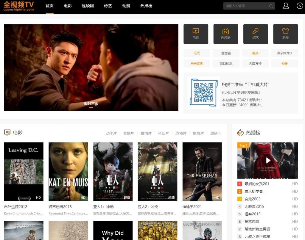 全视频TV(quanshipintv)全网电影电视剧综艺免费在线观看
