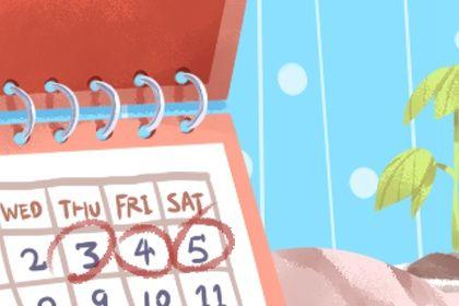 青年节高中生放假吗 假期规定