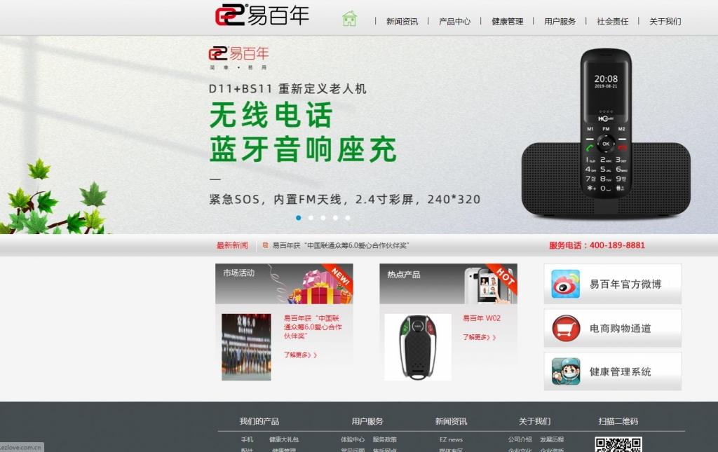易百年(ezlove)官网_深圳市上善科技有限公司首页