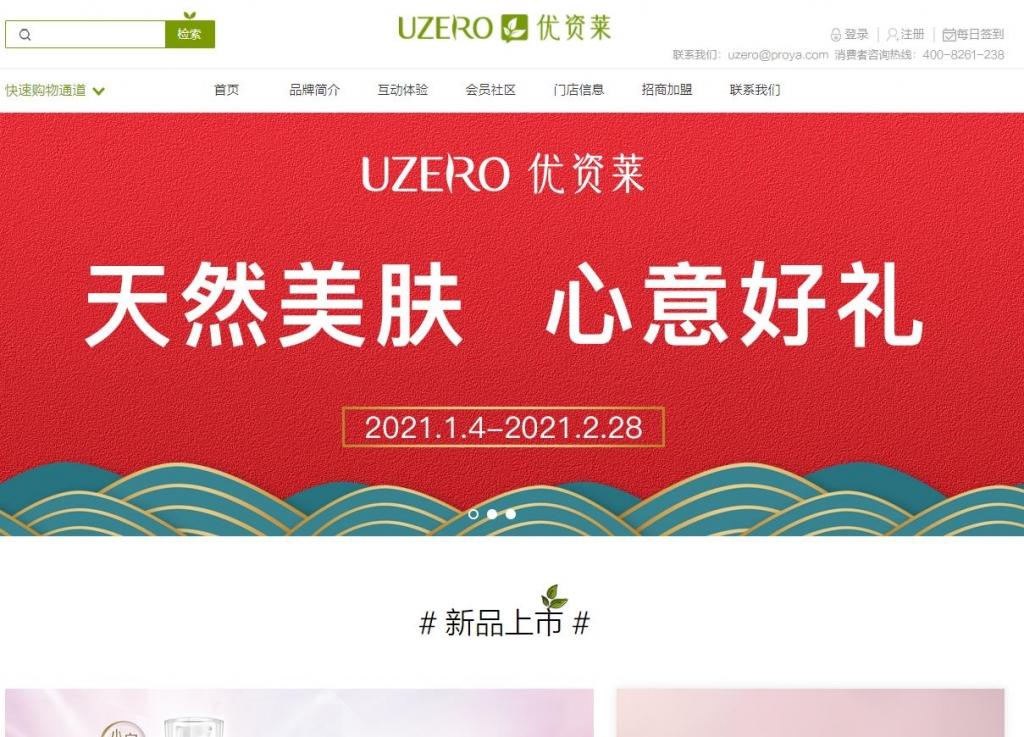 优资莱(uzero)官网 优资莱化妆品官方旗舰店  第1张