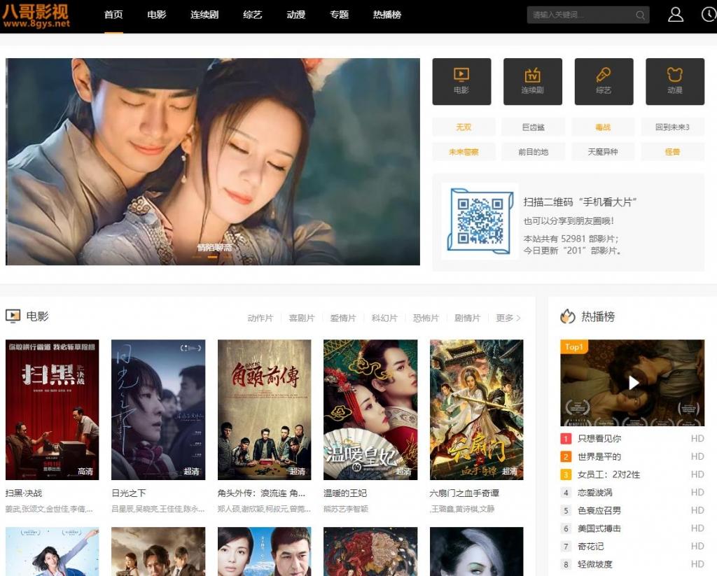八哥网(8gw)八哥电影网,2021年更新最快的影视网站