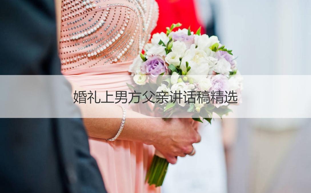 婚礼上男方父亲讲话稿精选