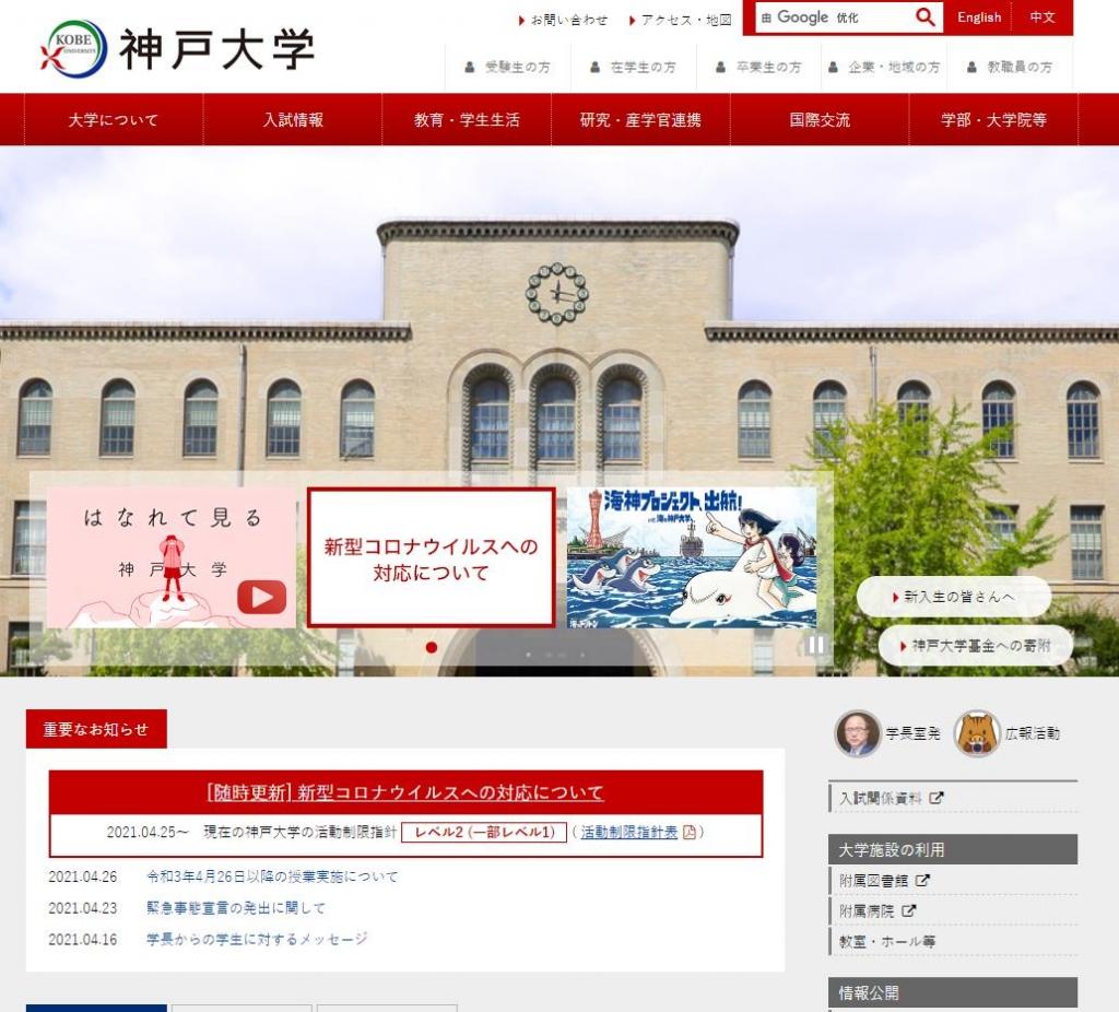 国立大学法人 神戸大学官网 (Kobe University)