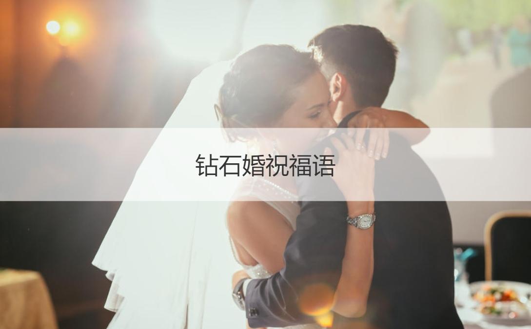 钻石婚祝福语 钻石婚姻简短祝福