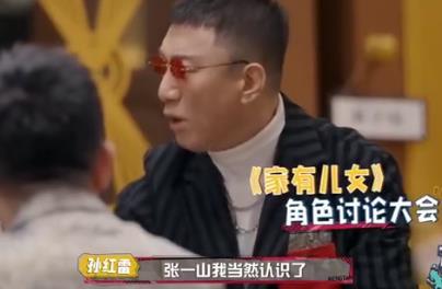 孙红雷以为黄子韬演过家有儿女,黄子韬是富二代吗