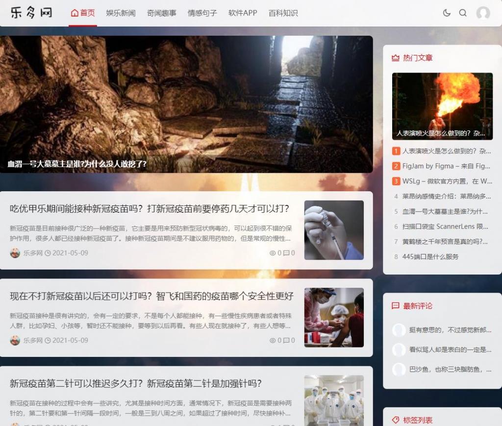 乐多网(leduowang)互联网热点事件,百科小知识文章收录