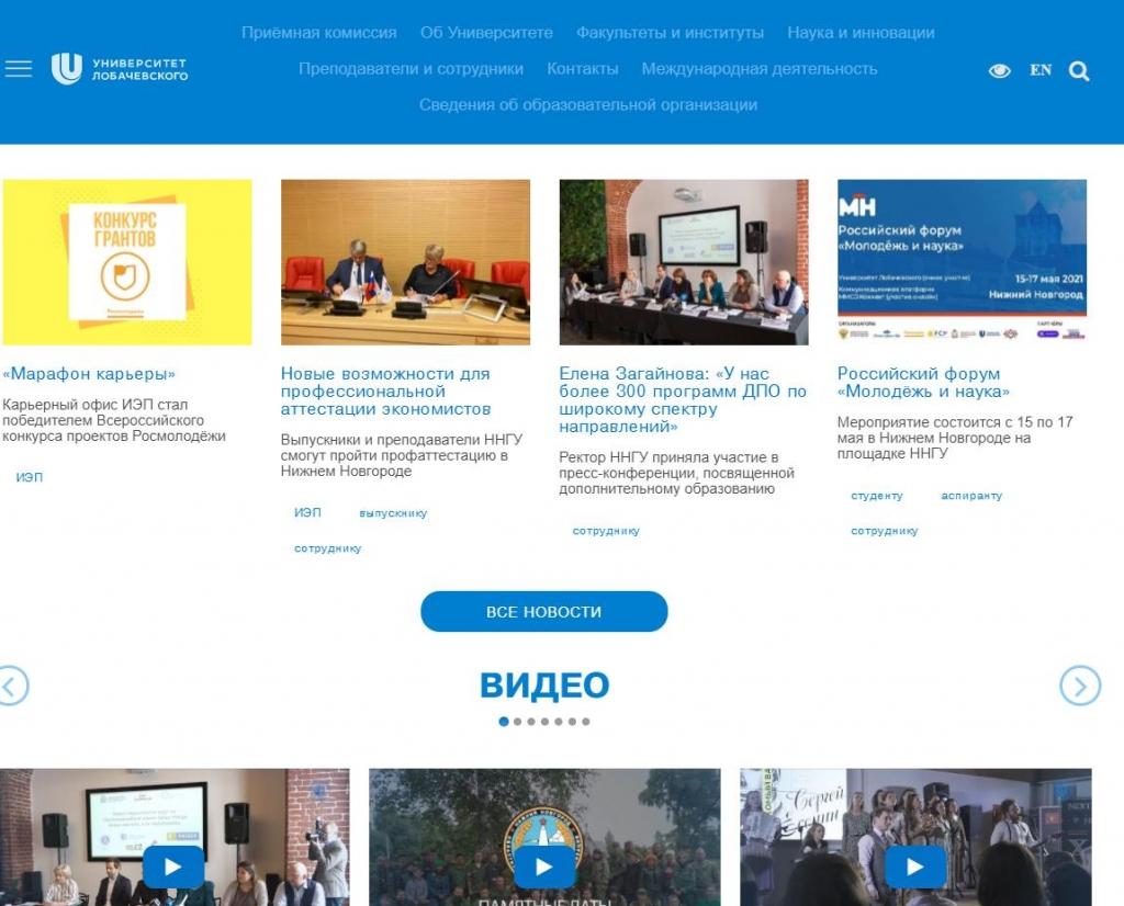 下诺夫哥罗德大学官网_俄罗斯公立大学