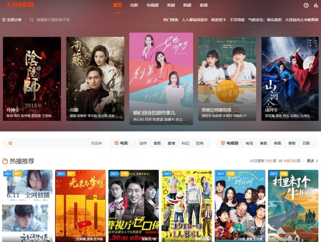 无为电影网(wuweidy)最新好看的电影,电视剧高清免费在线观看