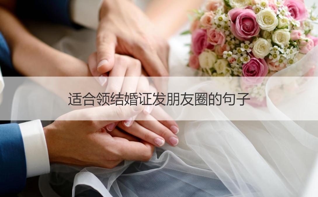 适合领结婚证发朋友圈的句子