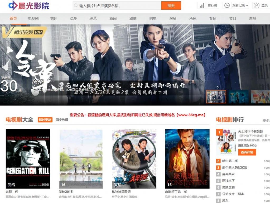 晨光影院(86cg)海量好看的电影电视剧在线看,晨光电影网