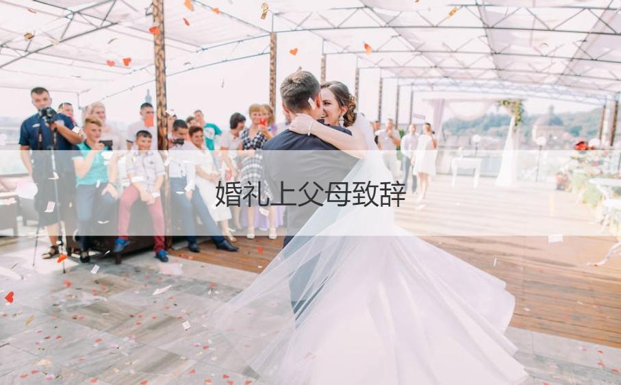 婚礼上父母致辞 婚礼上父母讲话简单