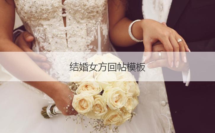 结婚女方回帖模板 嫁女回礼贴怎么写