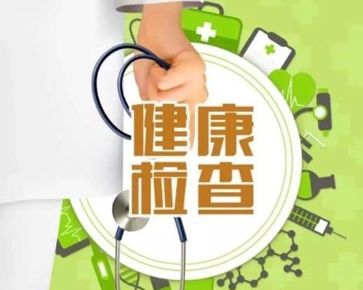 吃药对体检结果有没有影响?哪些体检不能喝水?