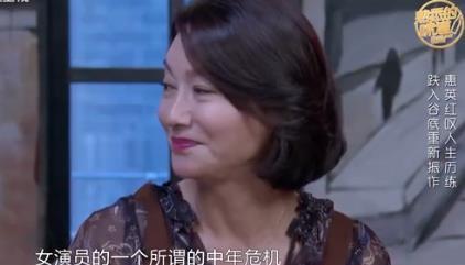 惠英红曾患抑郁症,惠英红个人资料照片