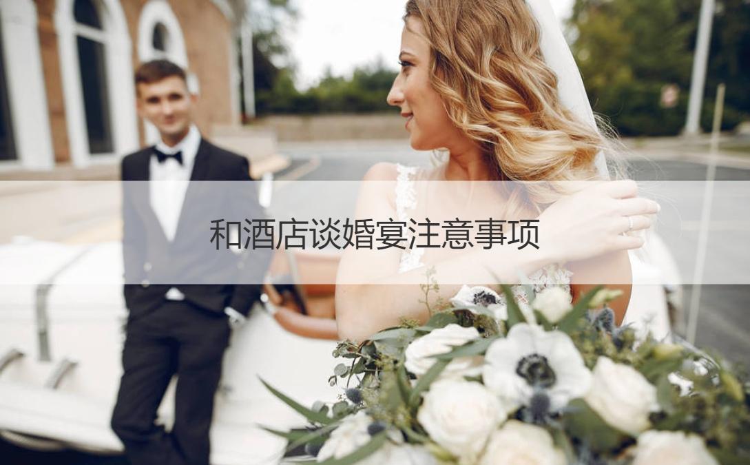 和酒店谈婚宴注意事项 去酒店谈婚宴的谈判技巧