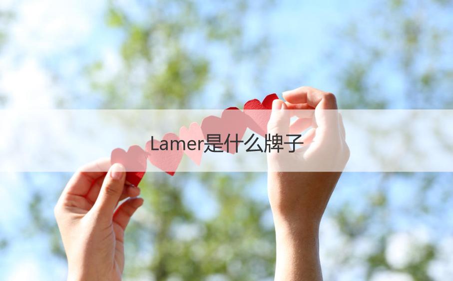 Lamer是什么牌子 Lamer面霜怎么乳化