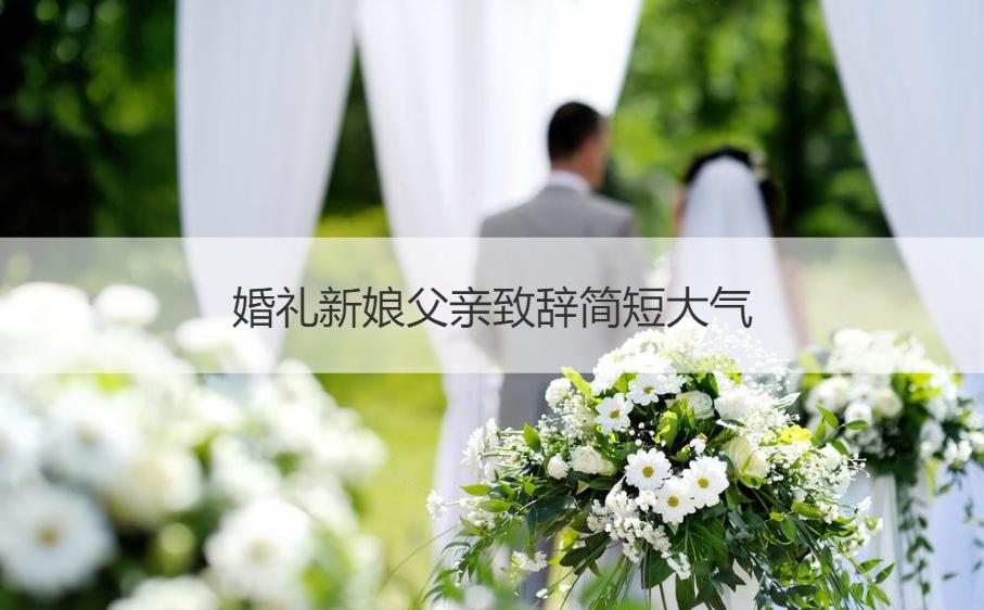 婚礼新娘父亲致辞简短大气