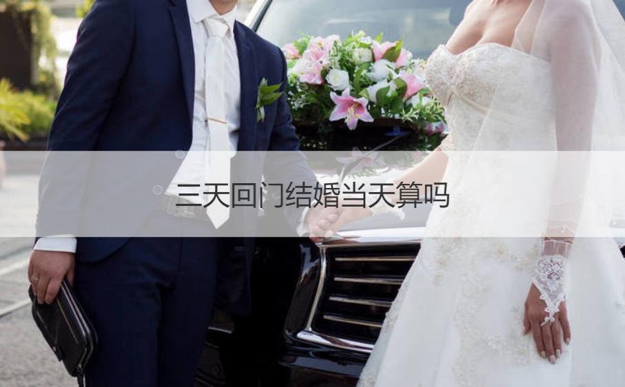三天回门结婚当天算吗