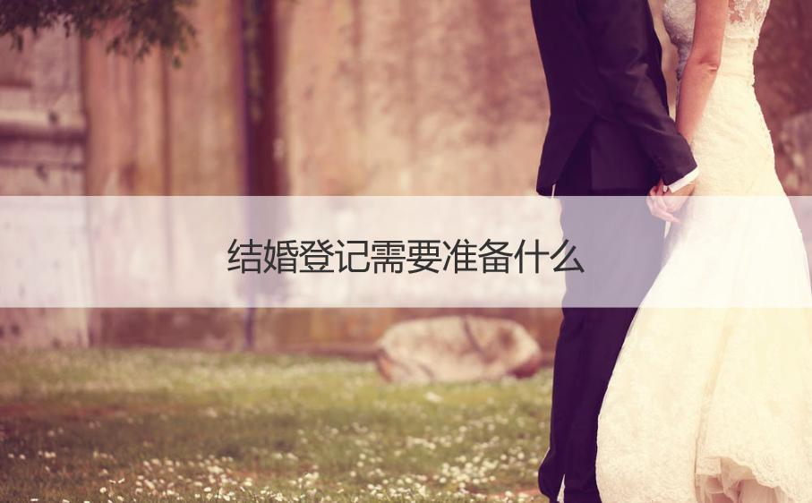 结婚登记需要准备什么